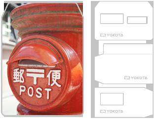 郵便物で・・・