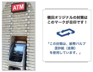 銀行やATMで・・・